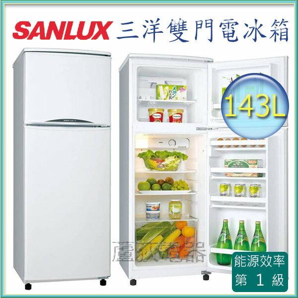 【台灣三洋 SANLUX~ 蘆荻電器】 全新【三洋雙門電冰箱】SR-143B6