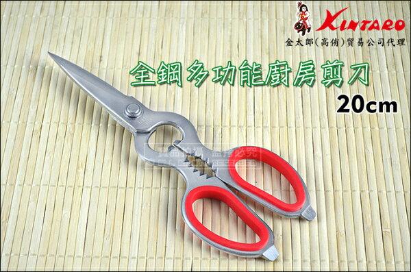 快樂屋♪  金太郎代理 日本 830-0190 全鋼廚剪 20cm 不鏽鋼多功能料理剪刀 也可當開瓶器 核桃夾 蟹夾