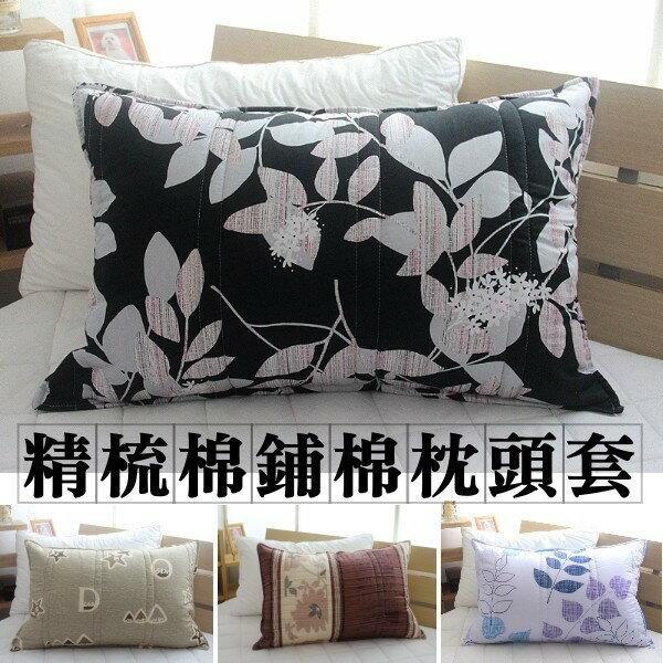 100^%精梳棉鋪棉枕套~MIT ~純棉枕頭套觸感極佳 柔軟親膚 透氣舒適 款式多樣 台製
