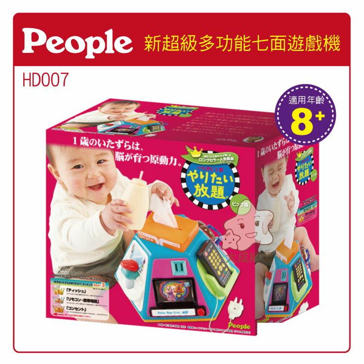 【大成婦嬰】日本People☆新超級多功能七面遊戲機 HD007 (8個月以上) 1