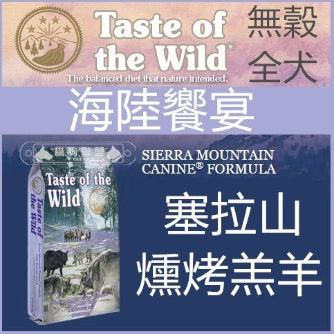+貓狗樂園+ 美國Taste of the Wild海陸饗宴【無穀全犬。塞拉山燻烤羔羊。5磅】770元 0