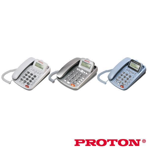 【威利家電】PROTON普騰 來電顯示電話 PTE-002
