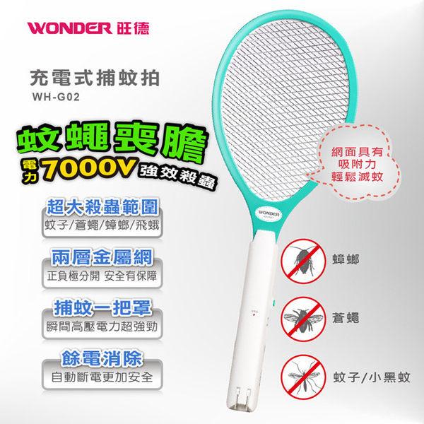 【威利家電】WONDER旺德充電式捕蚊蠅拍WH-G02