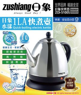 【威利家電】日象水漾1LA快煮壺(1L)ZOI-5100S