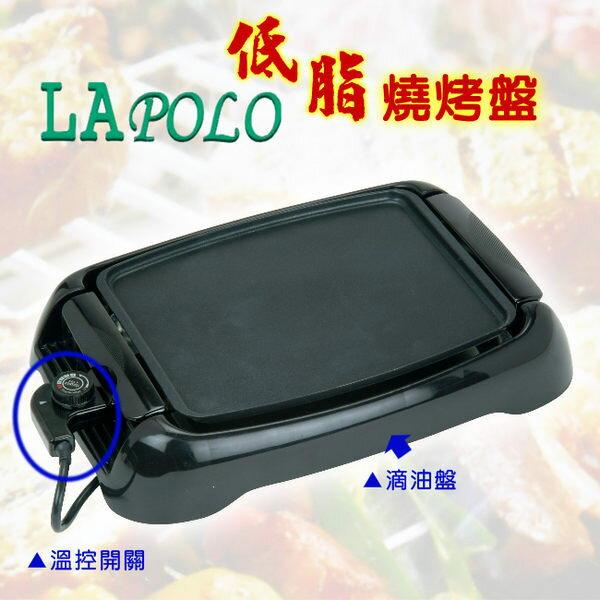 【威利家電】LAPOLO低脂燒烤盤LA-912