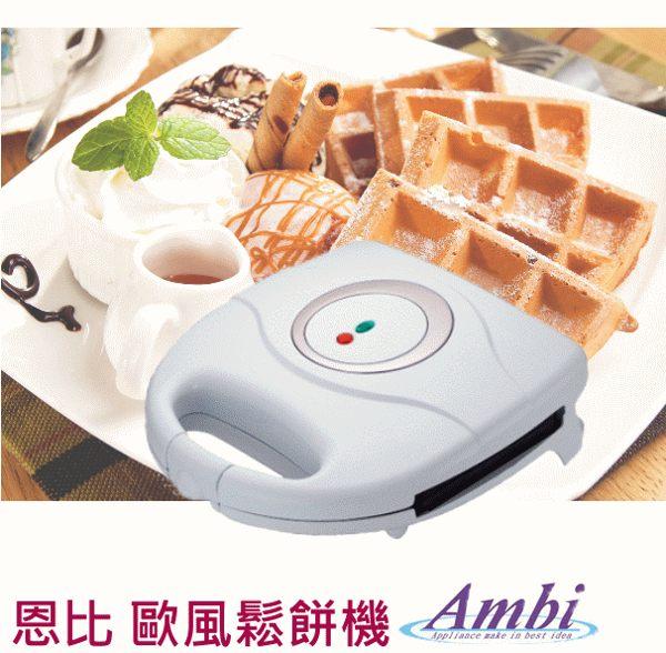【威利家電】Ambi恩比 歐風鬆餅機 SW-1702