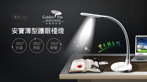 【威利家電】 【分期0利率+免運】安寶 薄型LED檯燈 AB-7720