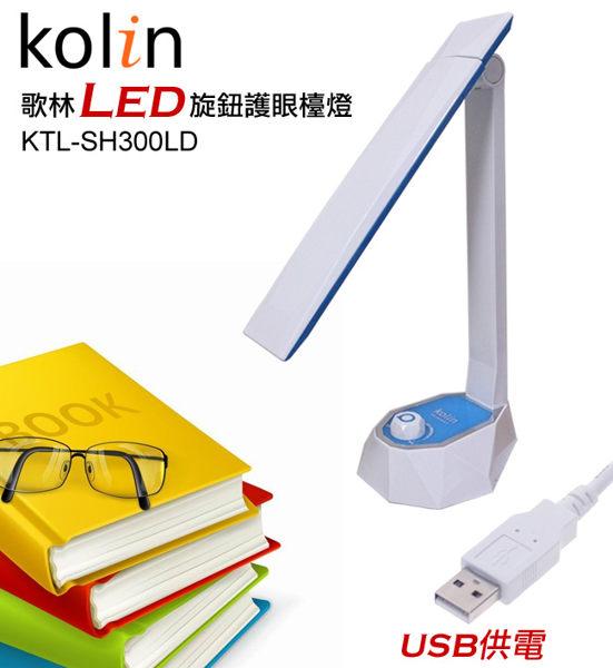 【威力家電】 【分期0利率+免運】kolin 歌林LED旋鈕式護眼檯燈KTL-SH300LD