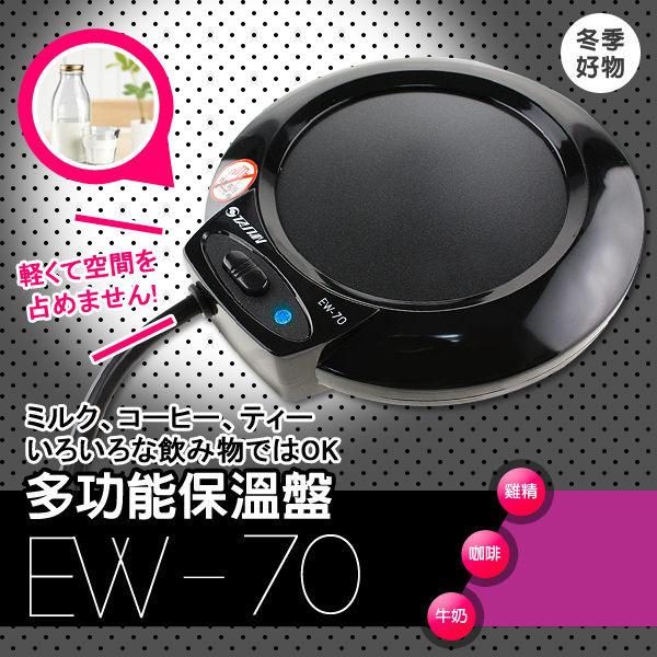 【威利家電】【刷卡分期零利率+免運費】達新牌 多功能保溫盤-黑色(EW-70)
