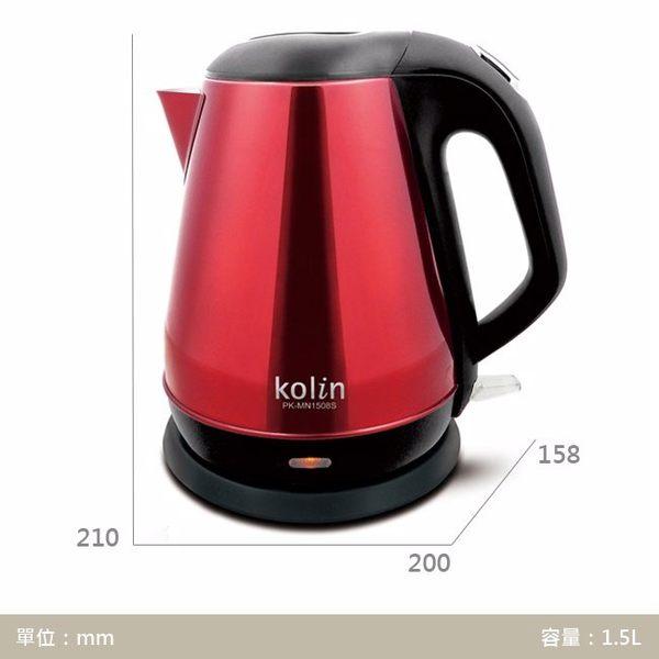 【威利家電】【刷卡分期0利+免運】採用304不鏽鋼 歌林-1.5L晶彩不鏽鋼快煮壺 PK-MN1508S