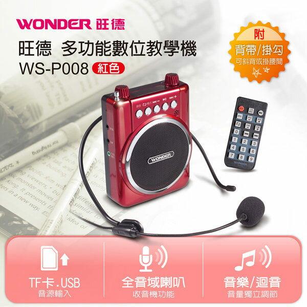 【威利家電】【分期0利率+免運】WONDER旺德 多功能數位教學機 WS-P008