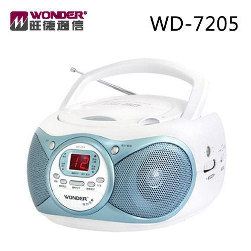 【威利家電】【刷卡分期零利率+免運費】WONDER旺德 手提式CD音響 WD-7205
