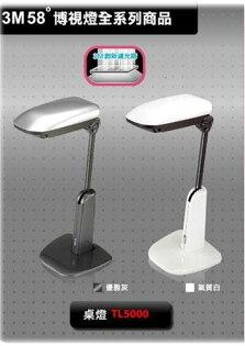【威利家電】【刷卡分期零利率+免運費】3M 58°博視燈TL5000