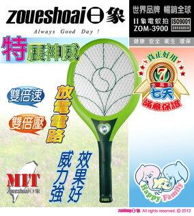 【威利家電】【刷卡分期零利率+免運費】ZOM-3900日象特展神威充電式電蚊拍