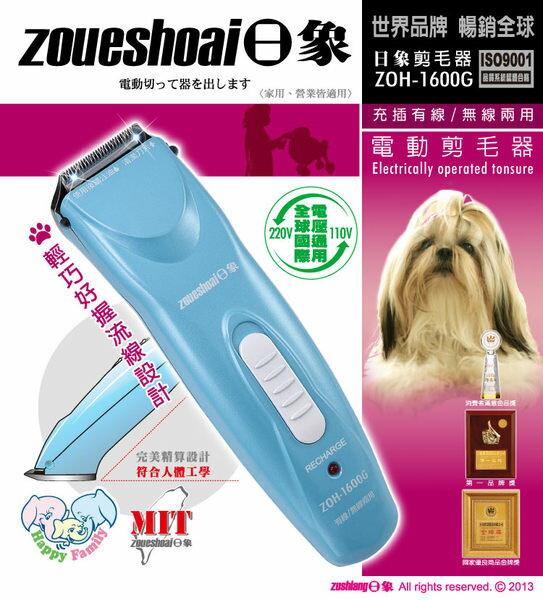 【威利家電】【刷卡分期零利率+免運費】ZOH-1600G日象藍光寵物剪毛器充插有線/無線兩用