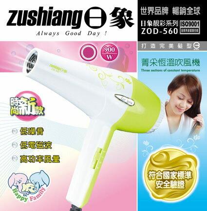 【威利家電】【刷卡分期零利率+免運費】ZOD-560日象菁采三段恆溫吹風機