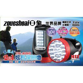 【威利家電】【刷卡分期零利率+免運費】 ZOL-8000D日象18Lamp充電式二合一炫亮探照燈