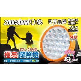 【威利家電】【刷卡分期零利率+免運費】 ZOL-7300D日象19Lamp極亮探照燈