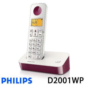 【威利家電】【刷卡分期零利率+免運費】PHILIPS 飛利浦 D2001WP 多彩數位無線電話(紫色)
