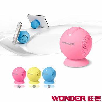 【威利家電】【刷卡分期零利率+免運費】 WONDER旺德吸盤式無線藍芽喇叭 WS-T003