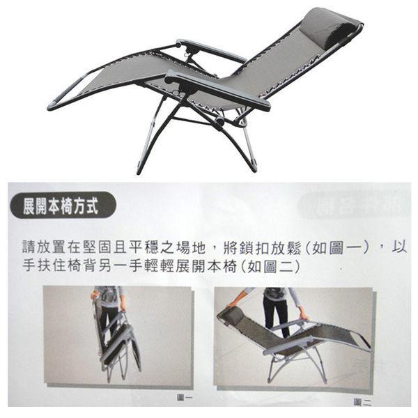 【威利家電】勳風 /美緻 MEIJI美緻 無重力人體工學躺椅/舒活椅MJ-332涼椅.躺椅.折合椅.太空椅
