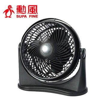 【威利家電】【刷卡分期零利率+免運費】勳風 8吋黑旋風空調循環扇 HF-7608A