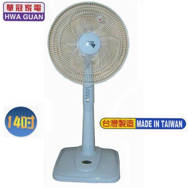 現貨供應 涼夏特價 ↘↘華冠-14吋高級立扇BT-1497 台灣製造