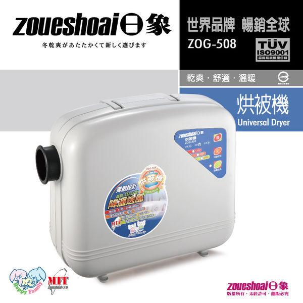 【威利家電】日象微電腦烘被機 ZOG-508 **台灣製造,免運費 **