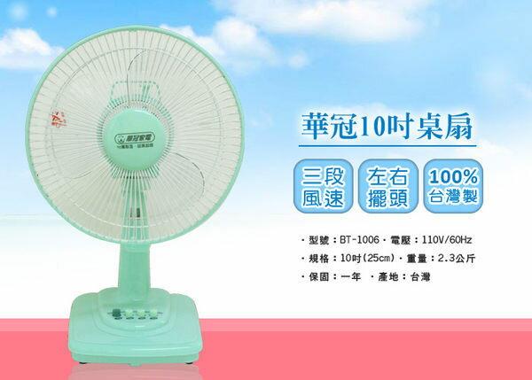 華冠10吋桌扇/立扇/涼風扇/電扇(BT-1006)