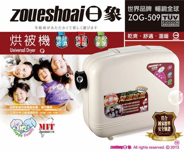 【威利家電】【刷卡分期零利率+免運費】ZOG-509日象觸控式烘被機