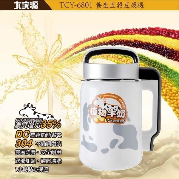 大家源養生五穀直流變頻豆漿機(TCY-6801)