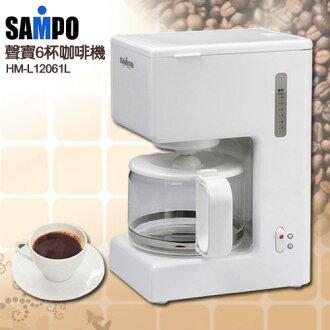 【威利家電】SAMPO聲寶 6人份新一代花灑式咖啡機 HM-L12061L