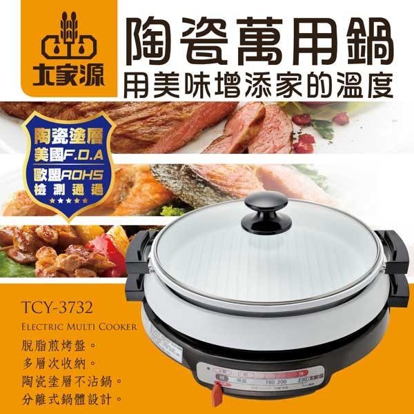 【威利家電】【分期0利率+免運】TCY-3732大家源萬用陶瓷鍋
