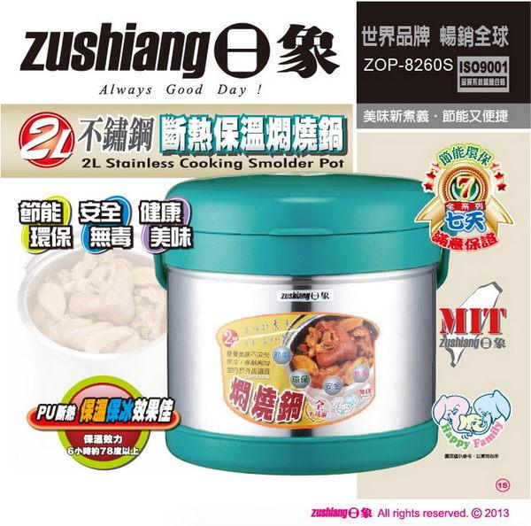 【威利家電】 ZOP-8260S 日象不鏽鋼斷熱保溫燜燒鍋 2L 【刷卡分期零利率+免運費】