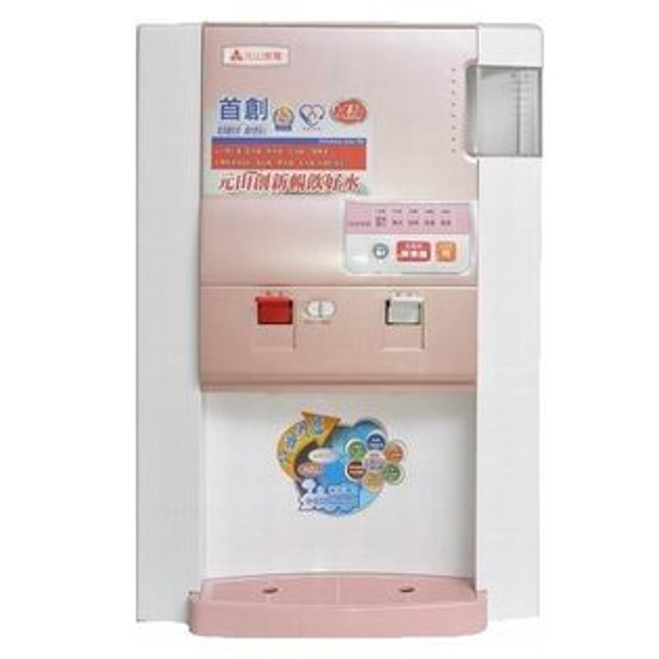 【威利家電】【刷卡分期零利率+免運費】元山安全防火蒸氣室溫熱開飲機 YS-870DW