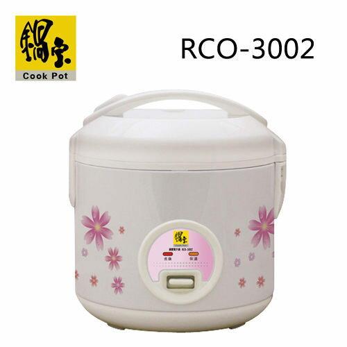 【威利家電】【刷卡分期零利率+免運費】鍋寶3人份電子鍋 RCO3002高科技不沾內鍋