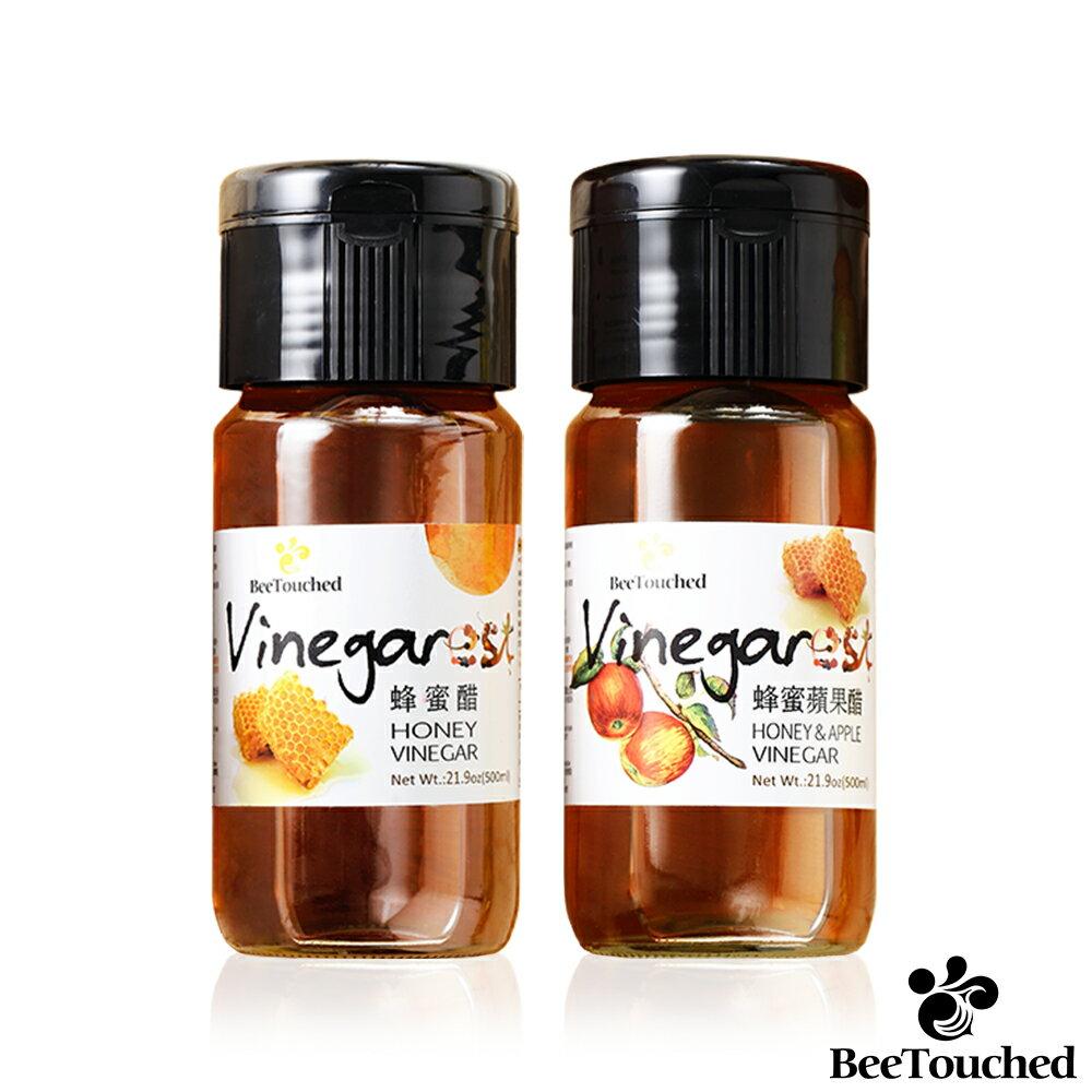蜂蜜醋 / 蜂蜜蘋果醋 雙件組