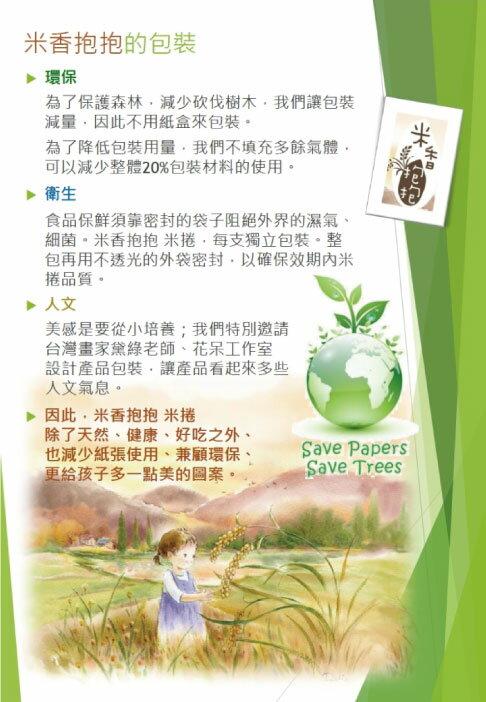 【大成婦嬰】米香抱抱米捲 (原味、黑糖牛奶) 9個月以上適用。不添加防腐劑、修飾澱粉、人工營養劑、色素、香料 3