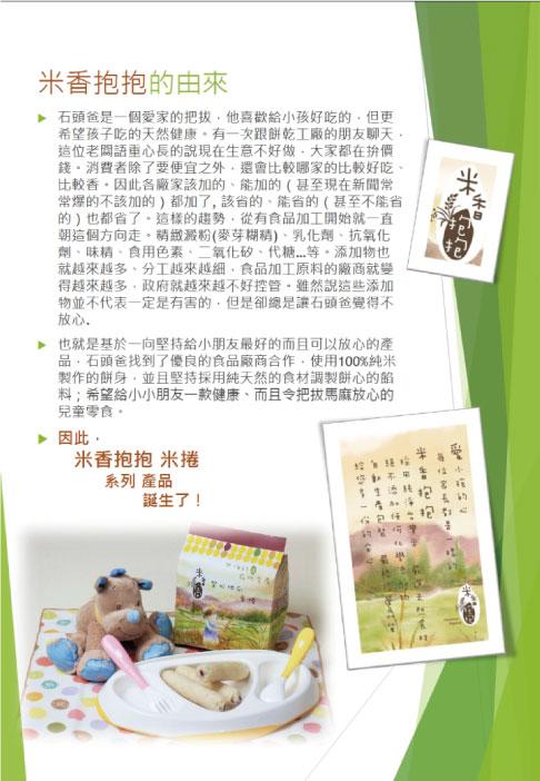 【大成婦嬰】米香抱抱米捲 (原味、黑糖牛奶) 9個月以上適用。不添加防腐劑、修飾澱粉、人工營養劑、色素、香料 2