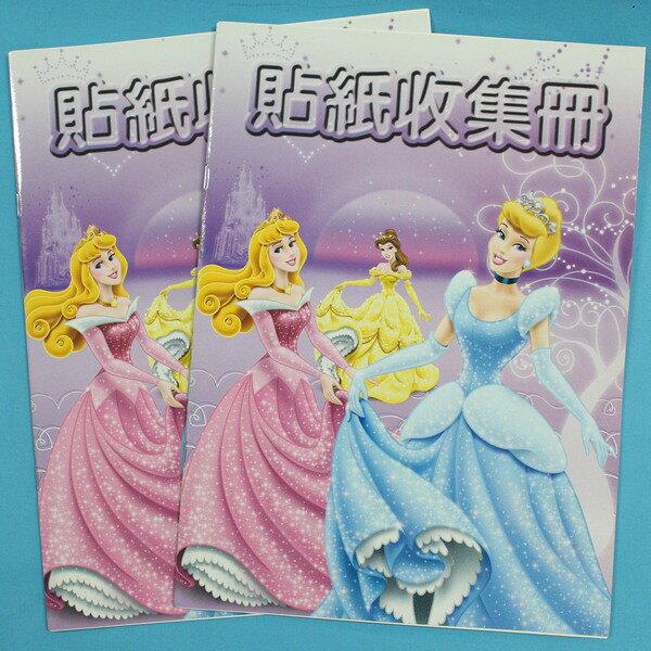 16開迪士尼貼紙收集冊 公主系列貼紙簿/一本入{促50}