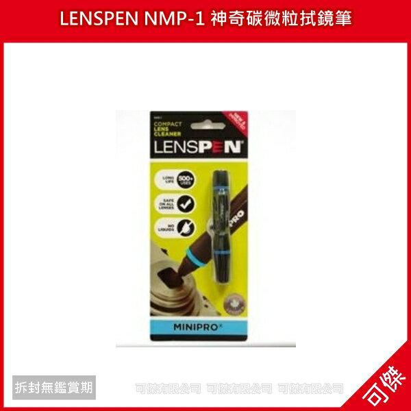 可傑 全新 LENSPEN NMP-1 神奇碳微粒拭鏡筆 鏡頭 鏡頭專用清潔筆 專業mini PRO 雙頭兩用