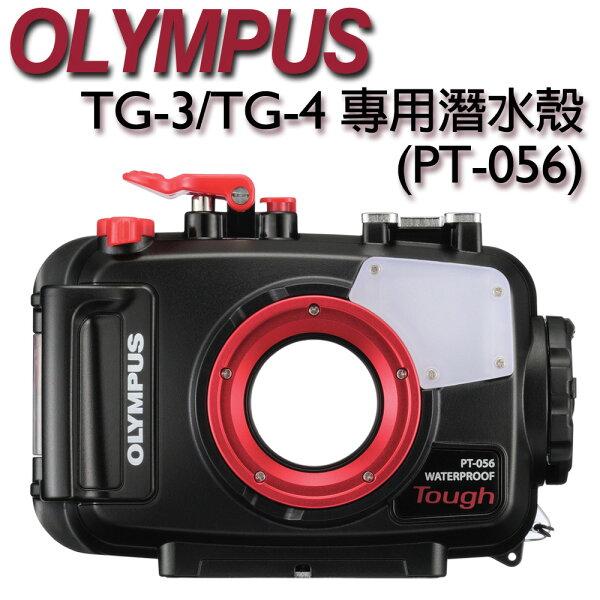 OLYMPUS TG-3/TG-4專用潛水殼 防水盒 PT-056 公司貨