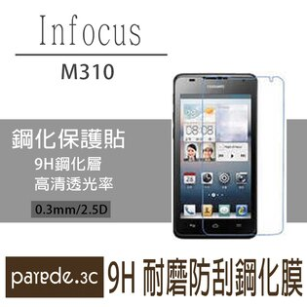 Infocus M310 9H鋼化玻璃膜 螢幕保護貼 貼膜 手機螢幕貼 保護貼【Parade.3C派瑞德】