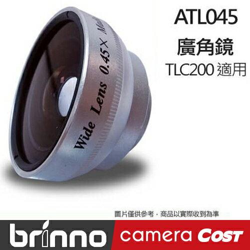 Brinno ATL045 0.45x 廣角鏡 TLC200 專用配件 0