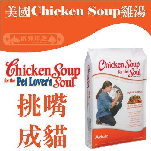 +貓狗樂園+ 美國Chicken Soup雞湯【挑嘴成貓。潔牙抗氧化配方。15磅】2090元 0