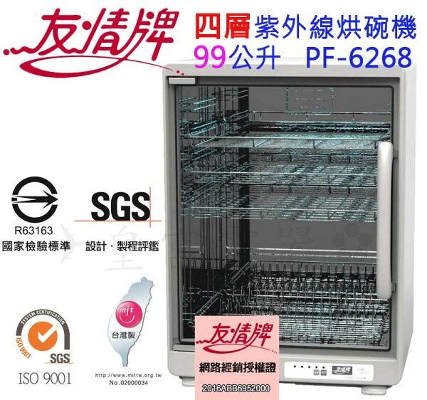 免運 ✈皇宮電器✿友情 99公升 四層紫外線烘碗機PF-6268 內裝使用#304BA不鏽鋼鏡面材質