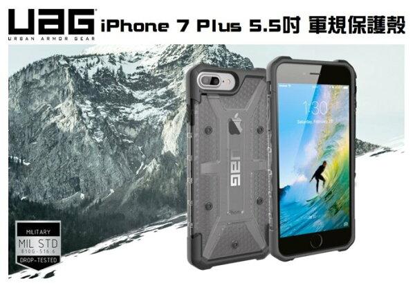 【地表最強手機殼】UAG iPhone 7/6s Plus 5.5吋共用 超防摔 抗衝擊 手機保護殼 台灣代理商公司貨