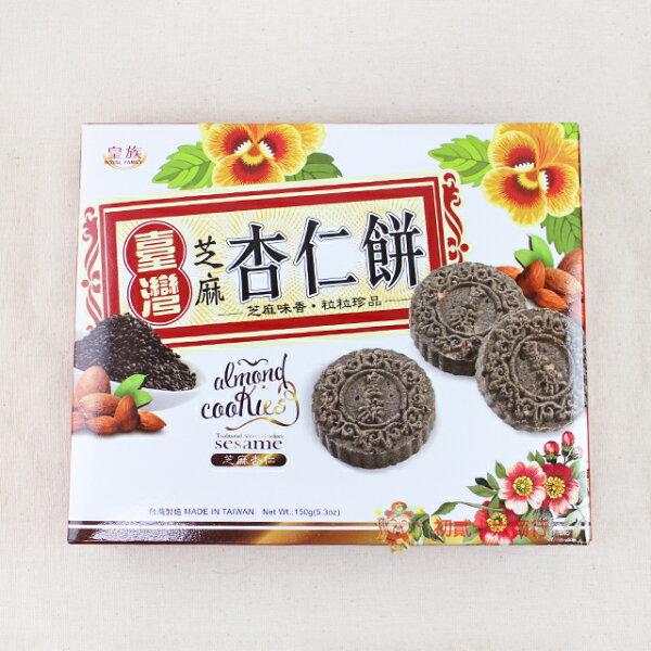 【0216零食會社】皇族_台灣杏仁餅(芝麻)150g