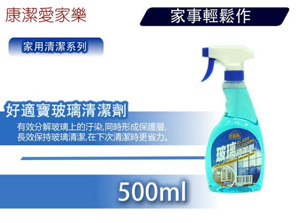 康潔玻璃清潔劑500ml- 快乾, 除油, 低泡沫. 不含壬基酚