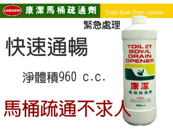 康潔馬桶疏通劑1000ml- 強效, DIY不求人, 快速疏通.廚房/廁所/小便斗排水孔可用.